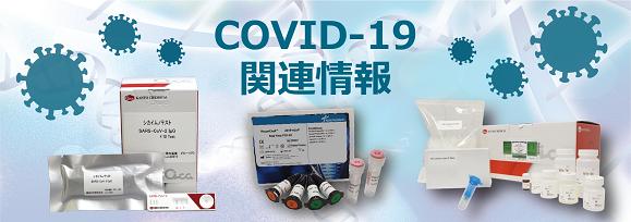 新型コロナウイルス感染症(COVID-19)に関する弊社取り組みについて