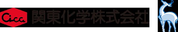 关东化学株式会社