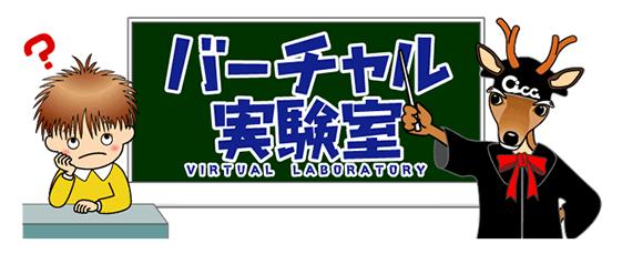 バーチャル実験室を期間限定でリバイバル公開